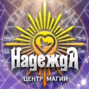 Центр магии «Надежда»
